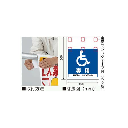 ■ワンタッチ取付標識取付方法&寸法図