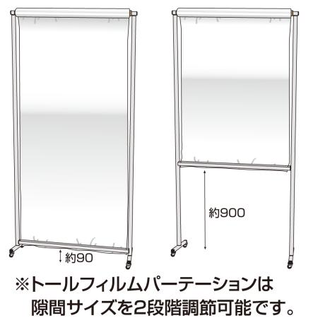 ■トールタイプは、隙間サイズを2段階調節可能です(隙間90mm/約900mm位置)