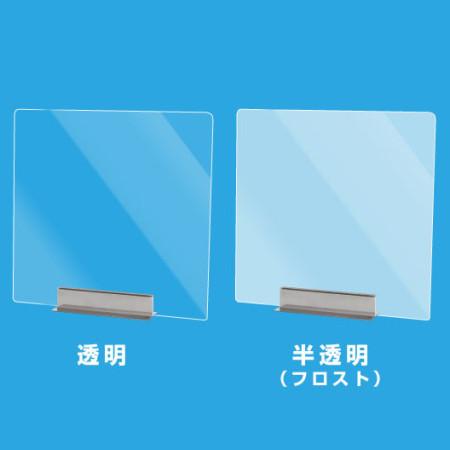 ■透明・半透明(フロスト)の2種類をご用意。