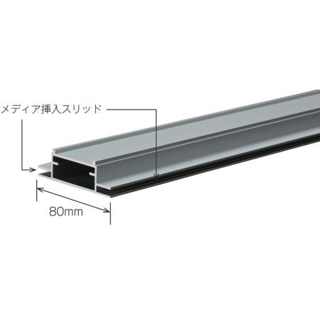 ■フレーム厚80mm