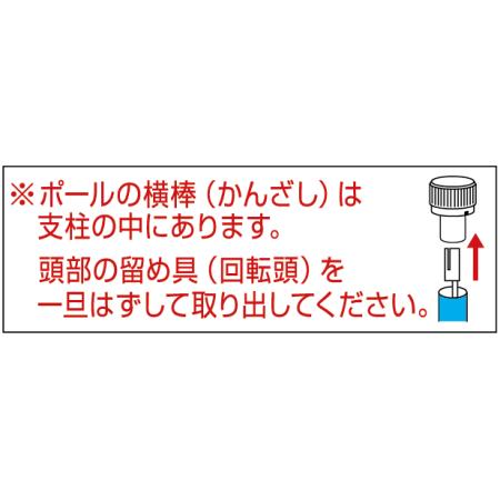 ■ポールの横棒(かんざし)は支柱の中にあります。