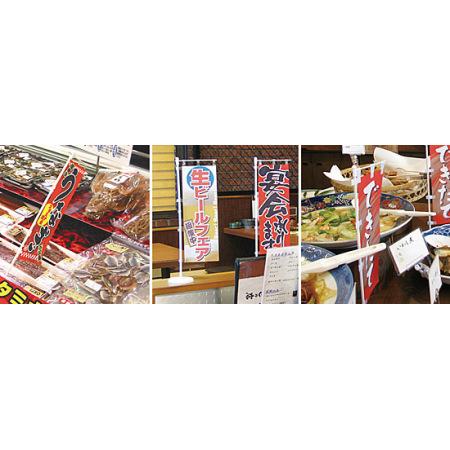 ■ミニのぼり旗 使用例2