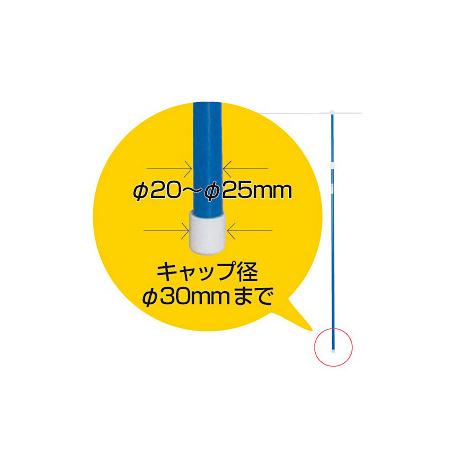 適合ポール φ20〜φ25mm(キャップ径φ30mmまで)
