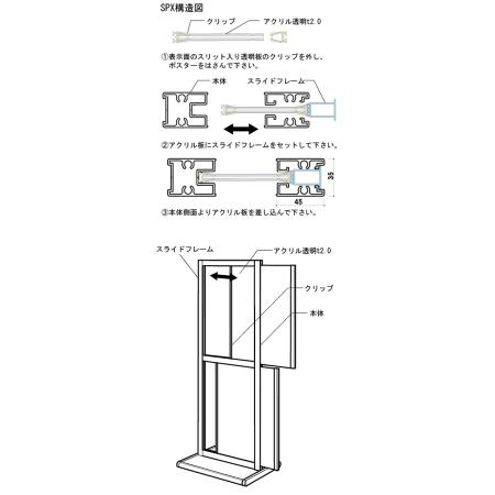■SPXシリーズ統一構造図(※本商品の写真は、商品画像でご確認ください。)