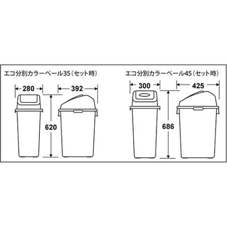 ■寸法図:エコ分別カラーペール35