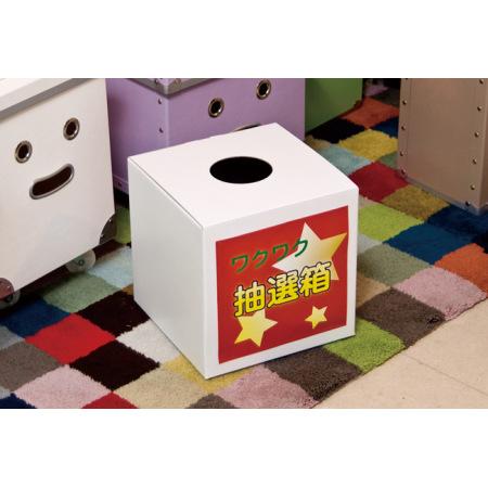 ■ペーパーフリー募金箱 大は抽選箱としてもご利用頂けます。※付属:抽選箱用丸穴Φ90mm