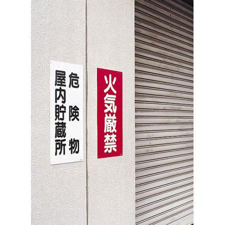 ■縦型標識ボード使用例1
