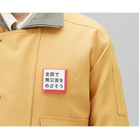 ■差替楽々・ポケット胸章 使用例(色はご確認下さい)
