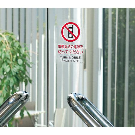 ■使用例・・・JIS規格標識透明ステッカー 携帯電話の電源を切ってください