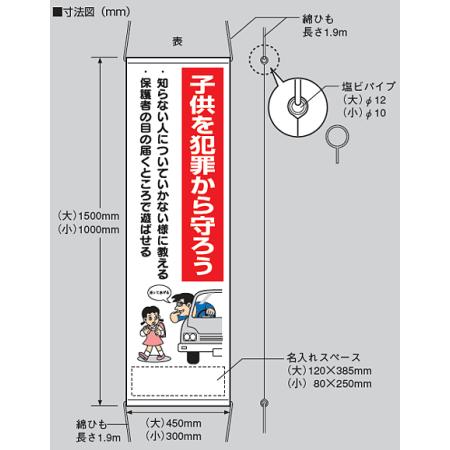 ■寸法図/防犯たれ幕(大)