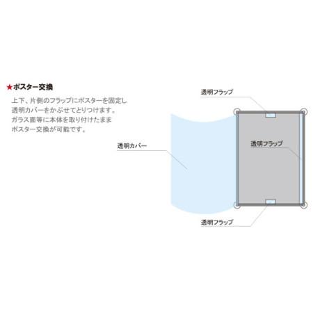 ■ポスター交換方法