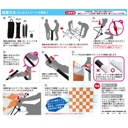 ■設置・組立方法(3×2ストレート型の例です)