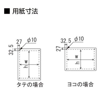 ■用紙寸法