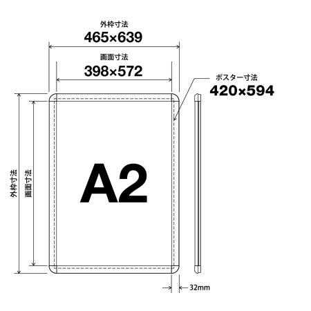 ■A2サイズ寸法図