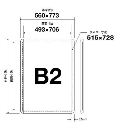 ■B2サイズ寸法図