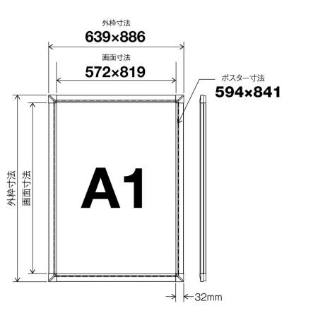 ■A1サイズ寸法図