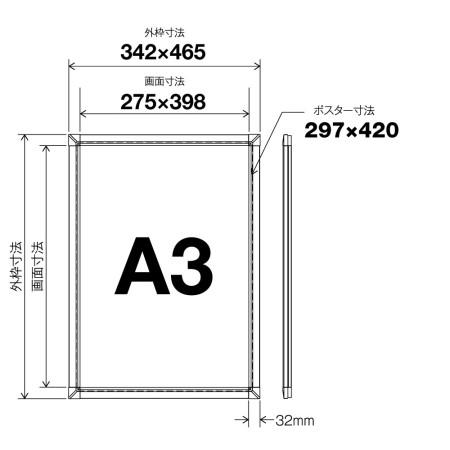 ■A3サイズ寸法図