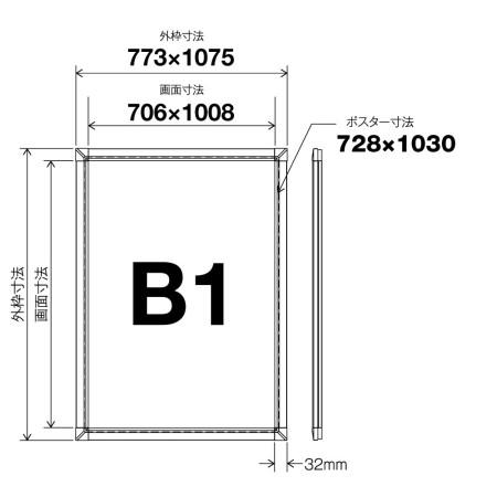 ■B1サイズ寸法図