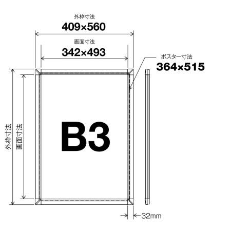 ■B3サイズ寸法図