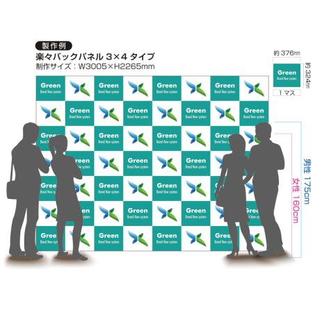 ■横8×7マスのデザイン例。こちらも定番製作サイズ。ロゴを大き目に表示できるのでインパクト抜群。