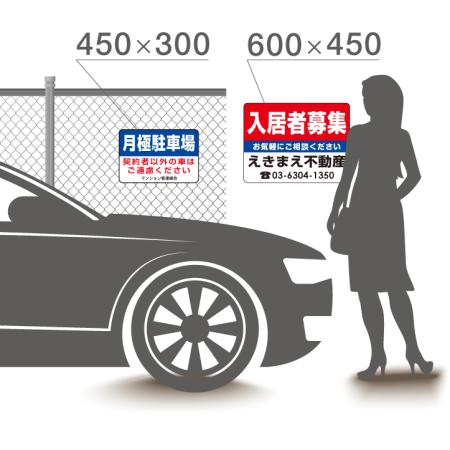 寸法【W450×H300】と【W600×H450】の寸法比較イメージ
