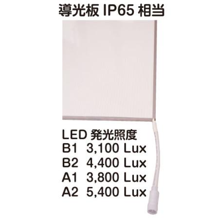 ■LED発光照度(※本商品は、A1です)
