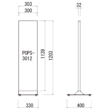 ■ポップスF(A)-312S 寸法図