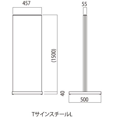 ■TサインスチールL 寸法図
