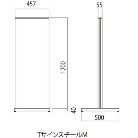 ■TサインスチールM 寸法図