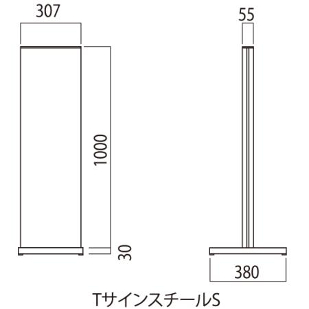 ■TサインスチールS 寸法図