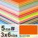 ニューカラーボード 5mm厚 3×6 オレンジ