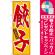 のぼり旗 餃子 (21016) [プレゼント付]