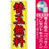 のぼり旗 替玉無料 黄色地 赤字 (21020) [プレゼント付]