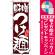 のぼり旗 表示:味噌つけ麺 (21022) [プレゼント付]