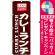 のぼり旗 カレーランチ (21060) [プレゼント付]