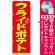 のぼり旗 表記:フライドポテト (21101) [プレゼント付]