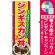 のぼり旗 ジンギスカン丼 (21126) [プレゼント付]