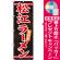 のぼり旗 松江ラーメン (21177) [プレゼント付]