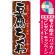 のぼり旗 豆腐ちくわ (21185) [プレゼント付]