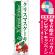 スマートのぼり旗 Xmas cake クリスマスケーキ (22285) [プレゼント付]