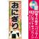 のぼり旗 おにぎり 内容:おにぎり90円 (SNB-698) [プレゼント付]