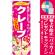 のぼり旗 クレープ 内容:350円 (SNB-754) [プレゼント付]