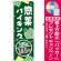 のぼり旗 惣菜バイキング100g 内容:145円 (SNB-791) [プレゼント付]