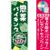 のぼり旗 惣菜バイキング100g 内容:160円 (SNB-793) [プレゼント付]