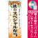 のぼり旗 スペシャル弁当 内容:秋 (SNB-865) [プレゼント付]