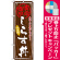 丼物のぼり旗 内容:しらす丼 (SNB-868) [プレゼント付]