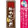 丼物のぼり旗 内容:牛カルビ丼 (SNB-872) [プレゼント付]