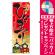 のぼり旗 ひな祭り (60008) [プレゼント付]