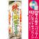 のぼり旗 秋の味覚フェア (60320) [プレゼント付]