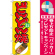のぼり旗 どんどん焼 (7062) [プレゼント付]